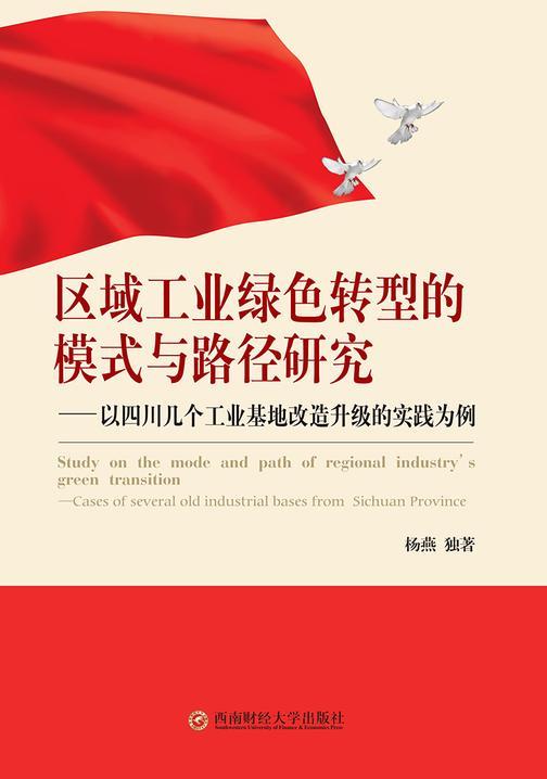 区域工业绿色转型的模式与路径研究——以四川几个工业基地改造升级的实践为例