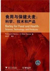食用与保健大麦——科学、技术和产品