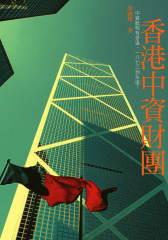 香港中資財團