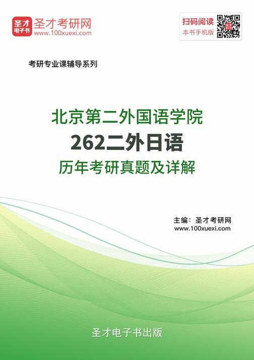北京第二外国语学院262二外日语历年考研真题及详解
