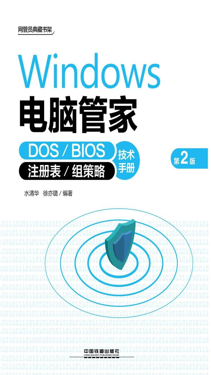 Windows电脑管家:DOS/BIOS/注册表/组策略技术手册(第2版)
