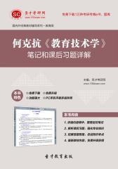 圣才学习网·何克抗《教育技术学》笔记和课后习题详解(仅适用PC阅读)