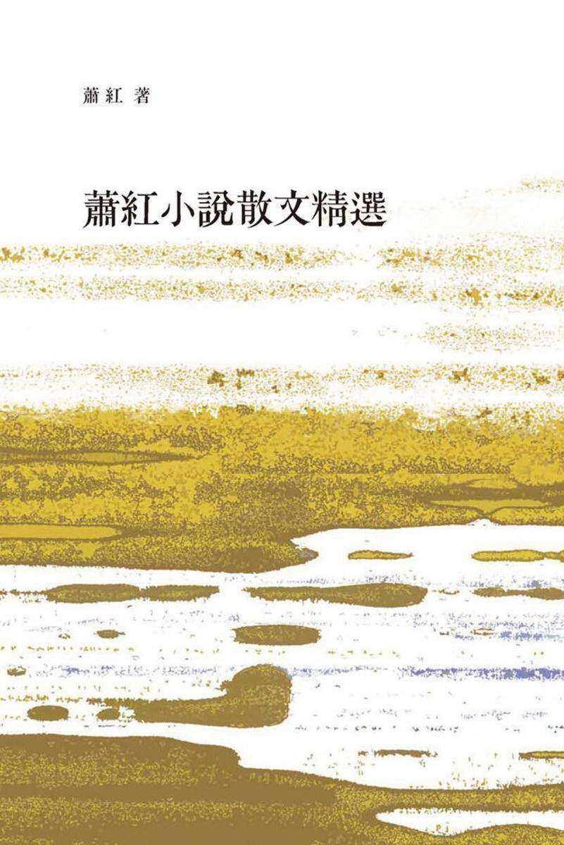 蕭紅小說散文集精選(仅适用PC阅读)