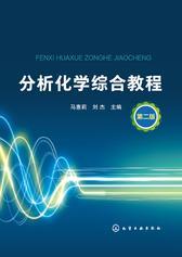 分析化学综合教程(第二版)