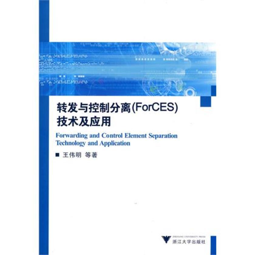 转发与控制分离(ForCES)技术及应用(仅适用PC阅读)