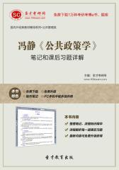 圣才学习网·冯静《公共政策学》笔记和课后习题详解(仅适用PC阅读)