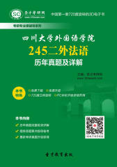 四川大学外国语学院245二外法语历年真题及详解