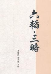 六韬·三略(中华国学经典)