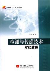 检测与传感技术实验教程(试读本)
