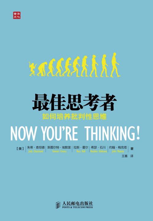 最佳思考者:如何培养批判性思维