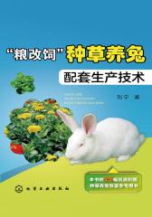 """""""粮改饲""""种草养兔配套生产技术"""