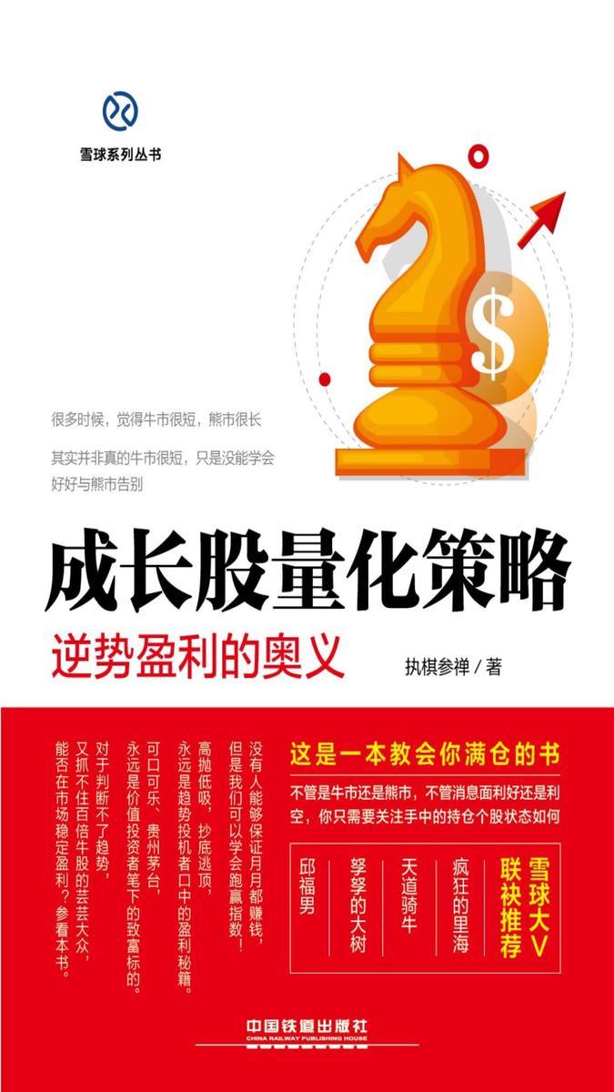 成长股量化策略——逆势盈利的奥义