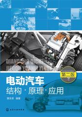 电动汽车结构·原理·应用  第二版