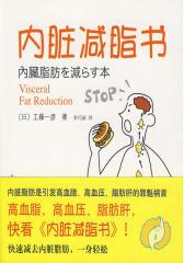 内脏减脂书(高血脂、高血压、脂肪肝,快看《内脏减脂书》)(试读本)