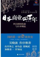 日本商业四百年(试读本)