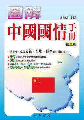 圖解中國國情手冊(仅适用PC阅读)