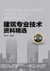 建筑专业技术资料精选