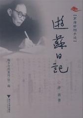 茅盾珍档手迹——游苏日记