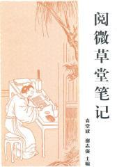 阅微草堂笔记(中华国学经典)