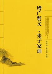 朱子家训·增广贤文(中华国学经典)