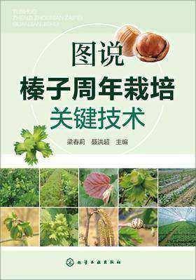 图说榛子周年栽培关键技术