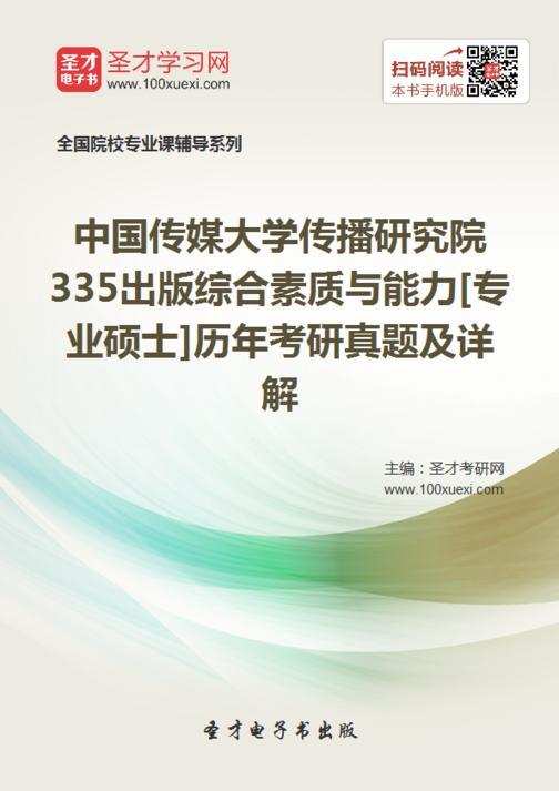 中国传媒大学传播研究院335出版综合素质与能力[专业硕士]历年考研真题及详解