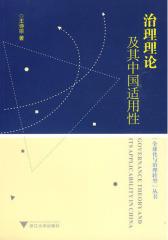 治理理论及其中国适用性(仅适用PC阅读)
