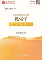 北京师范大学文学院民俗学历年考研真题汇编