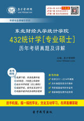 东北财经大学统计学院432统计学[专业硕士]历年考研真题及详解
