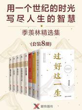 用一个世纪的时光,写尽人生的智慧——季羡林精选集(8册)