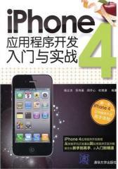 IPHONE 4应用程序开发入门与实战(试读本)