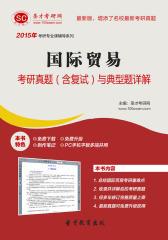 圣才学习网·2015年国际贸易考研真题(含复试)与典型题详解(仅适用PC阅读)