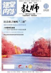 教师版2013.11(电子杂志)(仅适用PC阅读)
