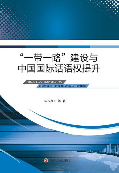 """""""一带一路""""建设与中国国际话语权研究"""