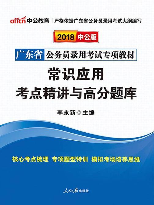 中公2019广东省公务员录用考试专项教材常识应用考点精讲与高分题库