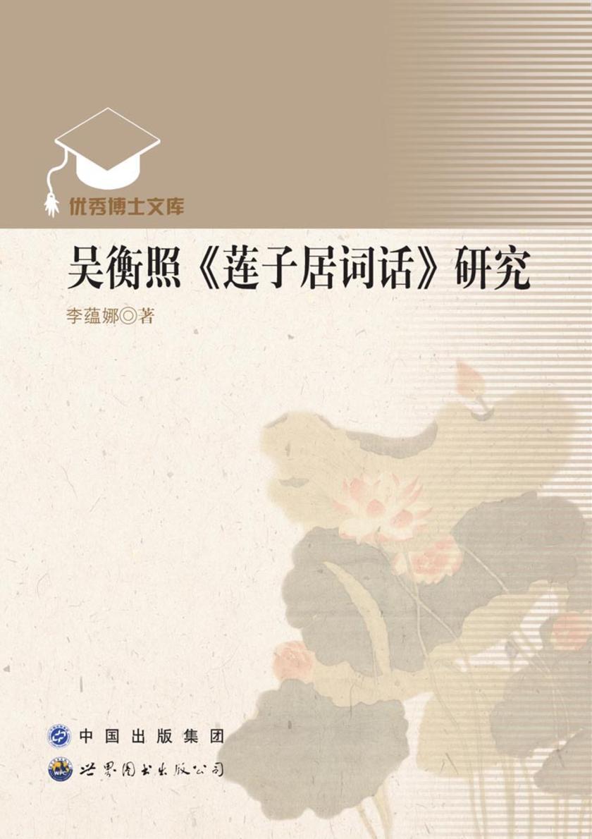 吴衡照《莲子居词话》研究(仅适用PC阅读)