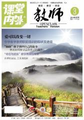 教师版2014-3(电子杂志)(仅适用PC阅读)