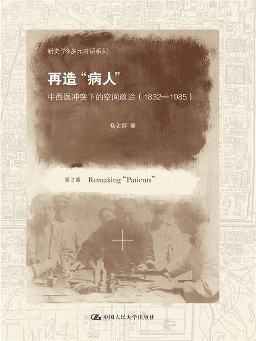 """再造""""病人"""":中西医冲突下的空间政治(1832-1985)(第2版)"""