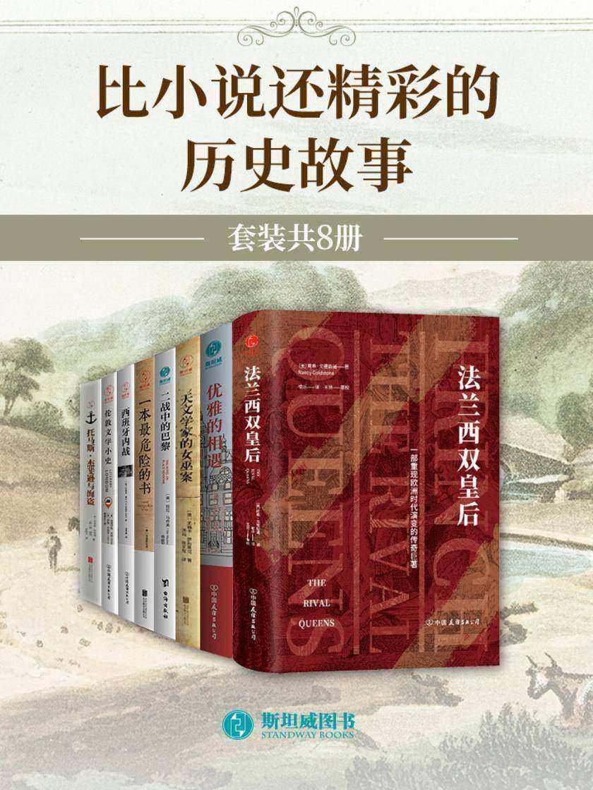 比小说还精彩的历史故事(套装共8册)