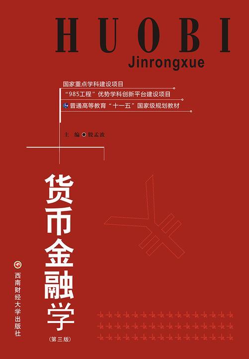 货币金融学(第三版)