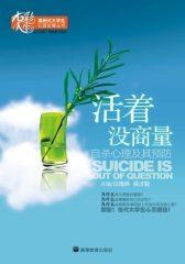 活着没商量——自杀心理及其预防(试读本)