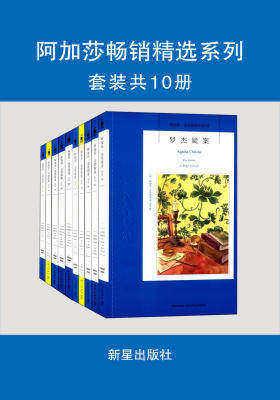 阿加莎畅销精选系列(套装共10册)