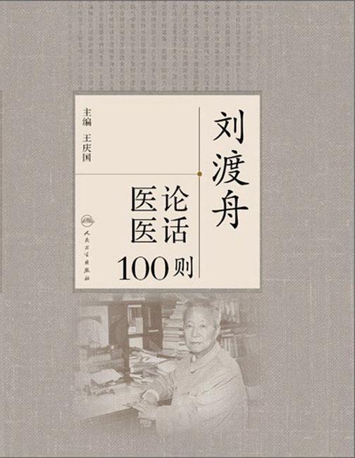 刘渡舟医论医话100则