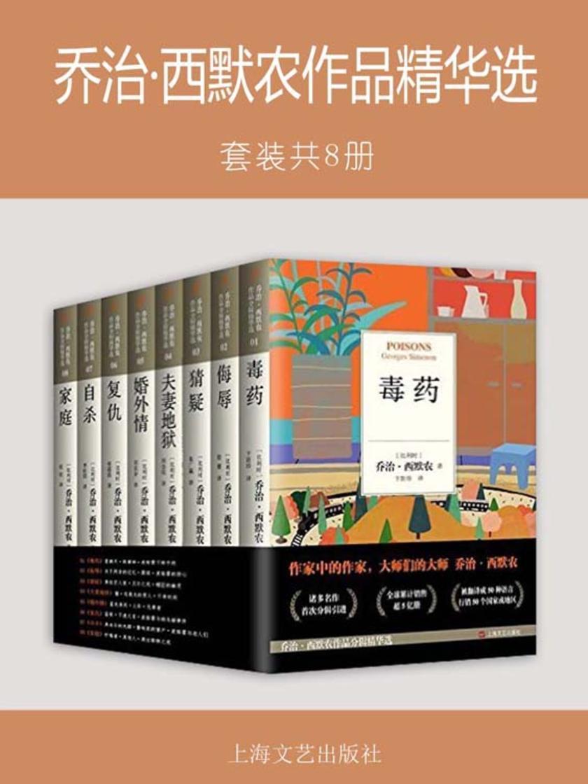 乔治·西默农作品精华选(套装共8册)