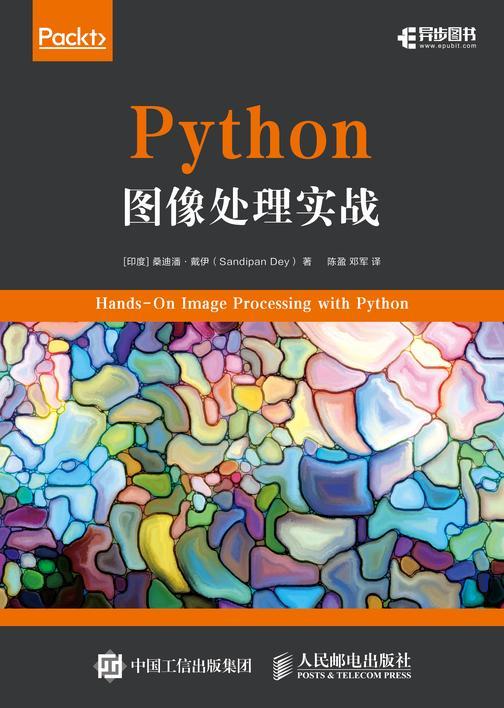 Python图像处理实战