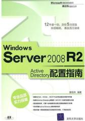 Windows Server 2008 R2 Active Directory配置指南(试读本)