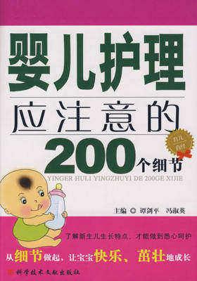 婴儿护理应注意的200个细节
