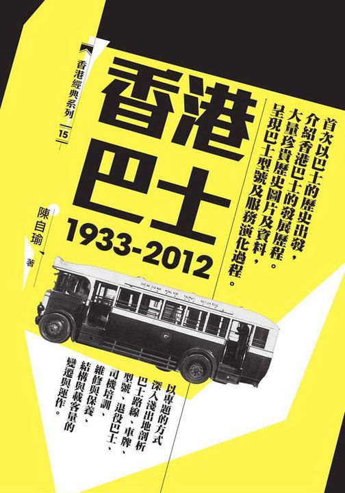 香港巴士(1933-2012)(仅适用PC阅读)