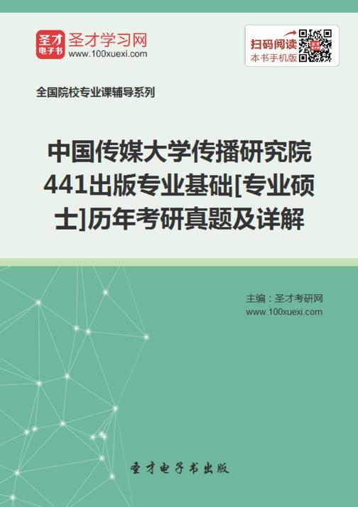中国传媒大学传播研究院441出版专业基础[专业硕士]历年考研真题及详解