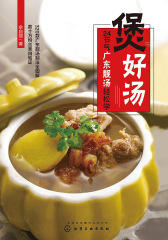 煲好汤 24节气广东靓汤轻松学